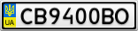 Номерной знак - CB9400BO