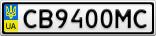 Номерной знак - CB9400MC