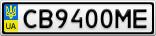 Номерной знак - CB9400ME