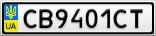 Номерной знак - CB9401CT