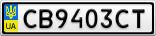 Номерной знак - CB9403CT