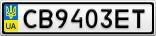 Номерной знак - CB9403ET