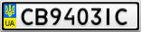 Номерной знак - CB9403IC