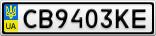 Номерной знак - CB9403KE