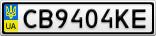 Номерной знак - CB9404KE