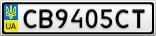Номерной знак - CB9405CT