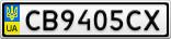 Номерной знак - CB9405CX
