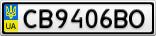 Номерной знак - CB9406BO