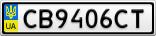 Номерной знак - CB9406CT