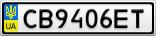 Номерной знак - CB9406ET