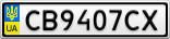 Номерной знак - CB9407CX
