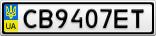 Номерной знак - CB9407ET