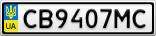 Номерной знак - CB9407MC