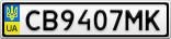 Номерной знак - CB9407MK