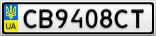 Номерной знак - CB9408CT