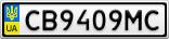Номерной знак - CB9409MC