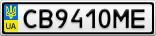 Номерной знак - CB9410ME
