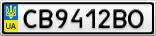 Номерной знак - CB9412BO