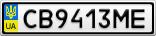 Номерной знак - CB9413ME