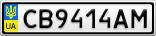 Номерной знак - CB9414AM