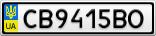 Номерной знак - CB9415BO
