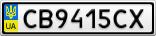 Номерной знак - CB9415CX