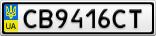 Номерной знак - CB9416CT