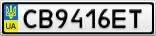 Номерной знак - CB9416ET