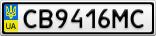 Номерной знак - CB9416MC