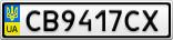 Номерной знак - CB9417CX