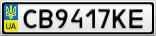 Номерной знак - CB9417KE