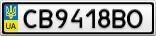 Номерной знак - CB9418BO