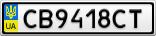 Номерной знак - CB9418CT