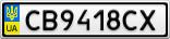 Номерной знак - CB9418CX