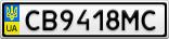 Номерной знак - CB9418MC