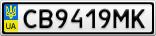 Номерной знак - CB9419MK
