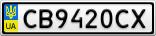 Номерной знак - CB9420CX