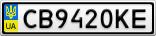 Номерной знак - CB9420KE