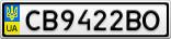 Номерной знак - CB9422BO