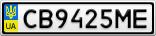 Номерной знак - CB9425ME