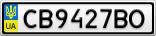 Номерной знак - CB9427BO