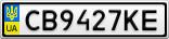 Номерной знак - CB9427KE