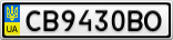 Номерной знак - CB9430BO
