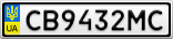 Номерной знак - CB9432MC