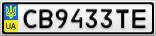Номерной знак - CB9433TE