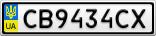 Номерной знак - CB9434CX