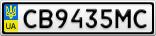 Номерной знак - CB9435MC