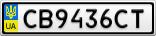 Номерной знак - CB9436CT