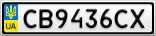 Номерной знак - CB9436CX