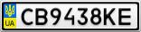 Номерной знак - CB9438KE